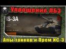 Премиумный ИС-3, Упрощение ЛБЗ на Т-22(ср) и  Апы танков [wot-vod.ru]