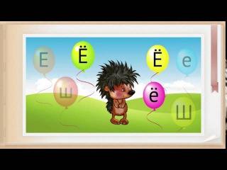 Буквы Е, е и Ё, ё. Звуки букв е и ё | урок 14, чтение 1 класс