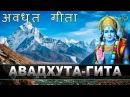 ॐ Авадхута-гита (аудиокнига, исполнитель NikOsho)   Адвайта-веданта