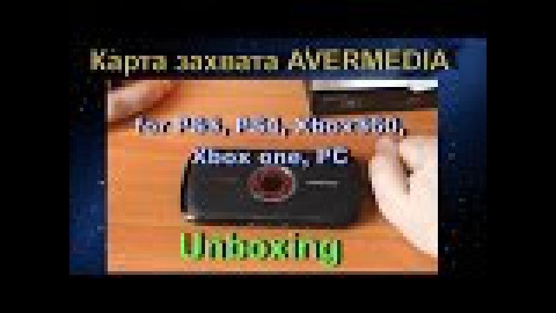 Карта захвата AVERMEDIA PS3, PS4, Xbox360,Xbox one, PC - Unboxing