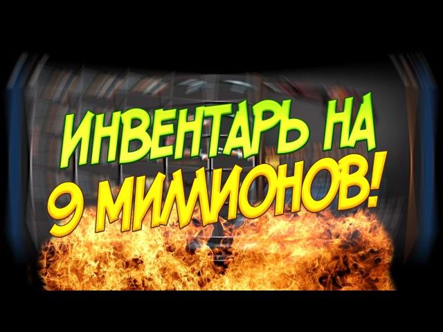 СТАТТРЕК ВОЙ! ИНВЕНТАРЬ НА 9 МИЛЛИОНОВ РУБЛЕЙ!