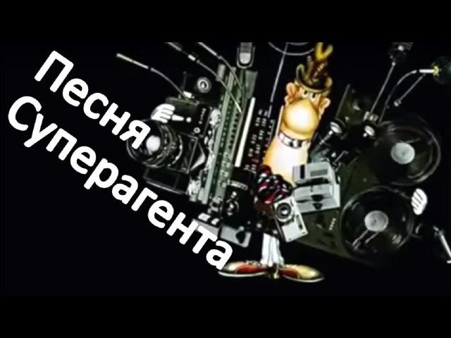 Приключения капитана Врунгеля: Песня суперагента (песни из мультфильмов)