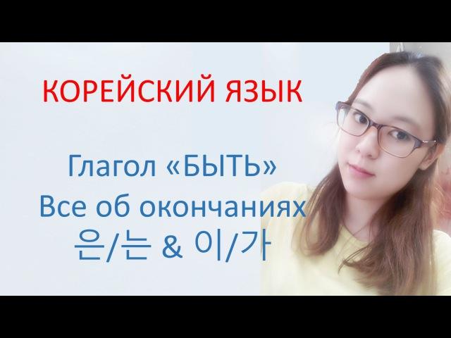 [Корейский язык] 14. Быть и все об отличии 은/는 이/가