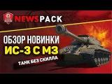 Обзор новинки ИС-3 С МЗ | ТАНК БЕЗ СКИЛЛА