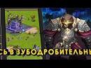 Обновление Kingdoms Mobile Total Clash Геймплей Трейлер