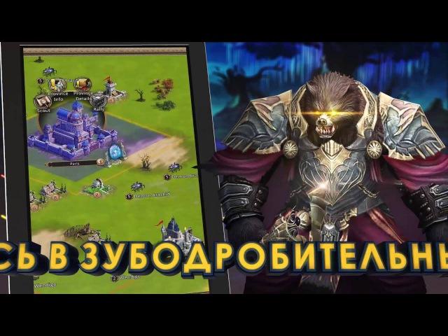 [Обновление] Kingdoms Mobile Total Clash - Геймплей | Трейлер