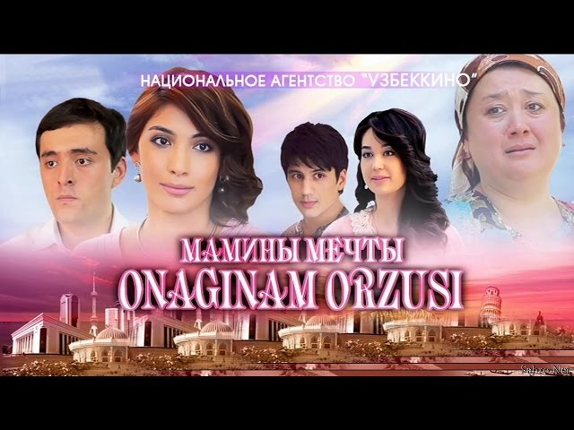 Onaginam orzusi (uzbek kino) | Онагинам орзуси (узбек кино)
