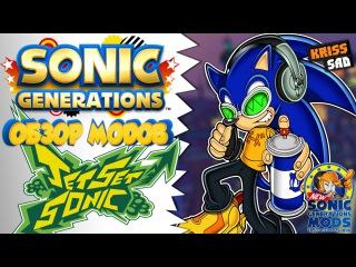 Обзор модов на Sonic Generations: Jet Set Sonic