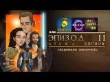 HISHE RUS:Как следовало закончить фильм Звёздные войны:Эпизод II-Атака клонов