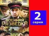 Военная разведка Северный фронт 2 серия - русский военный сериал