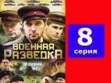 Военная разведка  Северный фронт 8 серия - сериал, русский фильм о войне