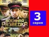 Военная разведка Северный фронт 3 серия - русский сериал, фильм о войне