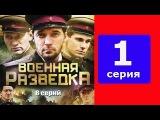 Военная разведка Северный фронт 1 серия - русский сериал, фильм о войне