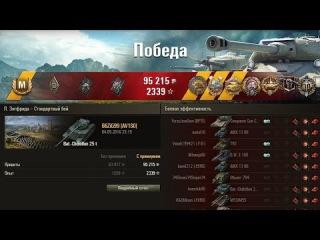 Bat.-Chatillon 25 t - Мастер, 7177 урона, 12 фрагов, медаль Пула, медаль Бурды, воин World of Tanks