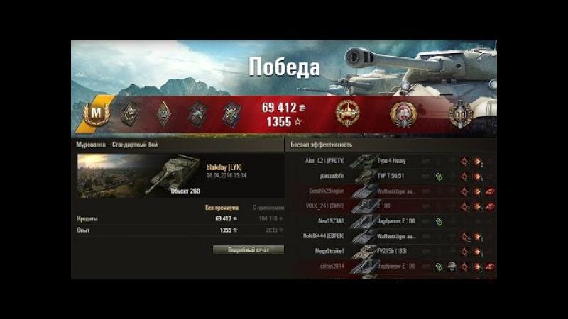 Объект 268 - Мастер, 10905 урона, танкист-снайпер, основной калибр, воин World of Tanks