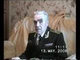 Психотроника - Капитан И.С.Филатов