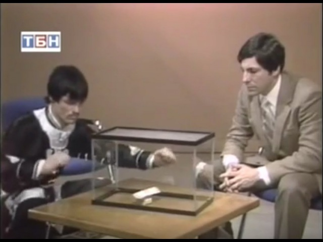 Джеймс Хайдрик: разоблачение и исповедь экстрасенса. 1983
