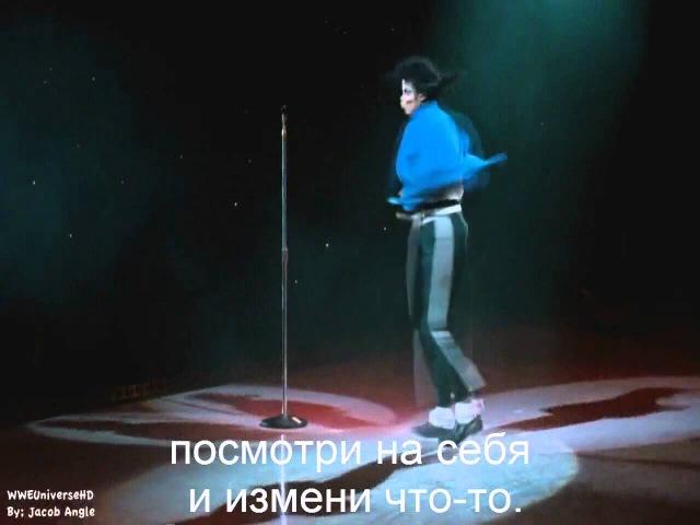 Man In The Mirror (Человек в зеркале ) Русские субтитры