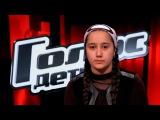 Раяна Асланбекова: «Когда я не могу справиться с волнением, я молюсь». Голос.Дети-3