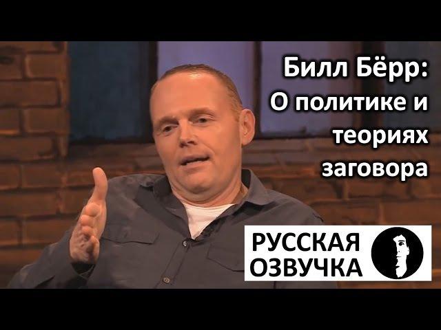 Билл Бёрр о политике и теориях заговора / Bill Burr on politics and conspiracy theorists (rus vo)