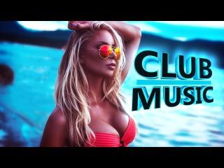 Новинки клубной танцевальной музыки 2016 (Наши треки лучше чем всякие молодые младше порно секс секретарши трусики двойное проникновение веб вебка вебкамера сисястыя)