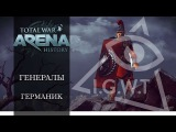 Total War Arena History  Генералы Германик