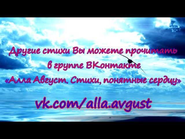 Алла Август Не помирившись не ложитесь спать