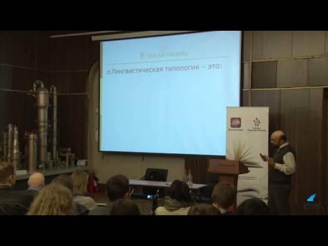 В. Плунгян Зачем лингвисты изучают языки? 20 03 2012
