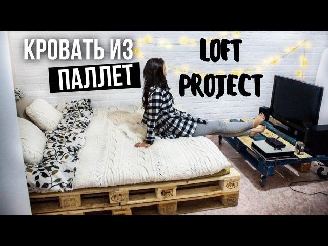 LOFT PROJECT 3 Кровать из паллет