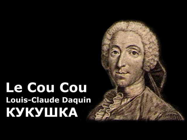 Le Coucou Daquin Кукушка