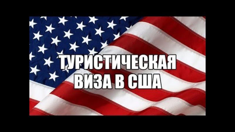 США Как получить ТУРИСТИЧЕСКУЮ ВИЗУ в Америку Наш опыт Примеры других