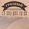 "Пейнтбол ""Грозный"" - Алматы"