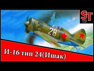 Ил-2 БзМ первая модель (И-16 тип 24)