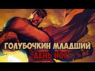 ГОЛУБОЧКИН МЛАДШИЙ.ТРЕНИРОВКА НОГ - Кирилл Афонин