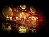 Killing Floor 2 | ТРЕЙЛЕР.