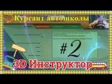 3D Инструктор - Курсант автошколы #2