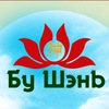 Восточная медицина центр Бу Шэнь 精神. Самара