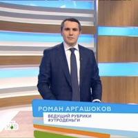 Роман Аргашоков