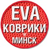 EVA Коврики Минск / ЭВА Авто Коврики Минск / BY