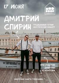 17/06-Дмитрий Спирин. Сольный концерт @ Mod roof