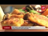 Фестиваль дерунов на Житомирщине хозяйки поделились лучшими рецептами - Телеканал новостей 24
