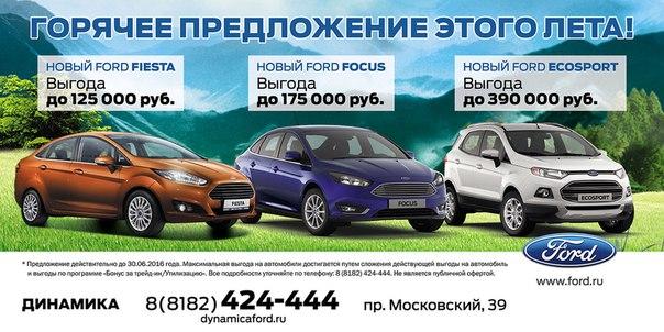 Автосалон форд  официальный сайт цены