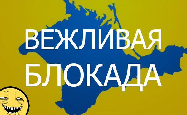 Нельзя ставить на весы свободу людей и вопросы коммерческого характера, - Чубаров о блокаде Крыма - Цензор.НЕТ 3513