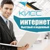 Интернет-провайдер КИСС, г. Ковров