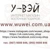 """Интернет-магазин """"У-ВЭЙ"""" Харьков"""