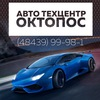 Покраска автомобиля в Обнинске. СТО ОКТОПОС