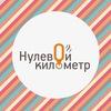Антикафе «Нулевой километр», Москва
