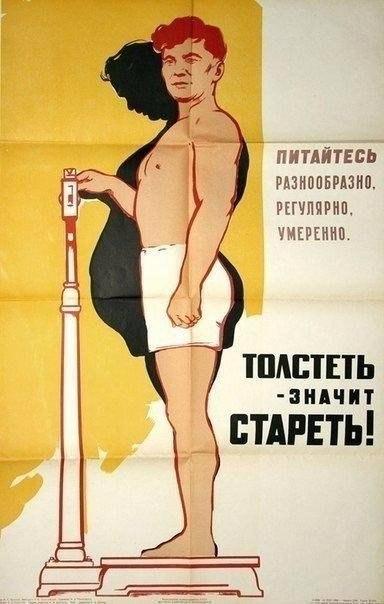 Правильный советский плакат