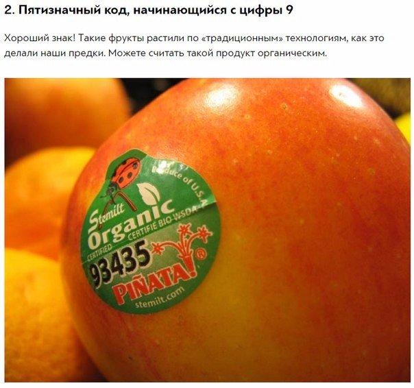 Вот что означают цифры на наклейках, которые можно встретить на фрукта