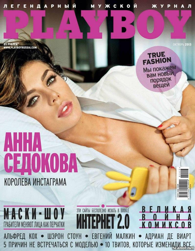 Анна Седокова Playboy 2013